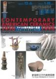 アメリカ現代陶芸の系譜