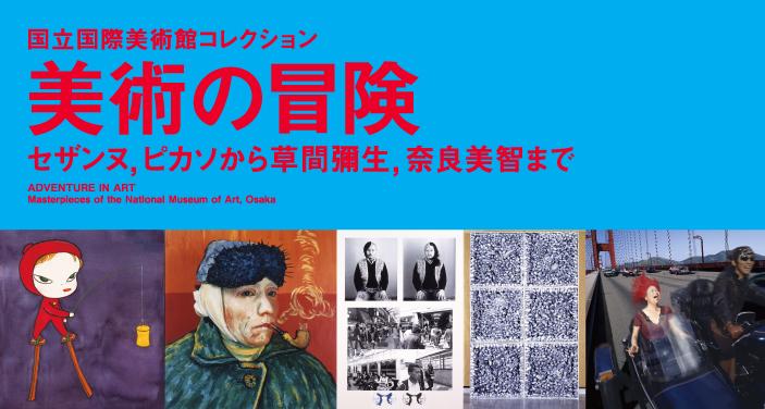 国立国際美術館コレクション 美術の冒険