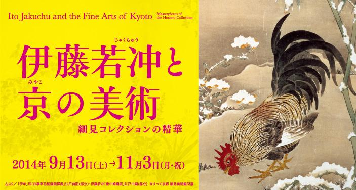 伊藤若冲と京の美術