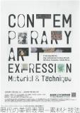 現代の美術表現―素材と技法