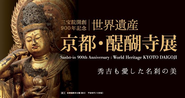 三宝院開創900年記念 世界遺産 京都・醍醐寺展