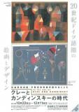 宮城県美術館・宇都宮美術館所蔵作品によるクレーとカンディンスキーの時代