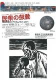 民衆の鼓動―韓国美術のリアリズム1945-2005