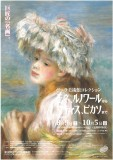 日本最大のコレクション ポーラ美術館コレクション展