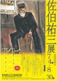 没後80年記念 佐伯祐三展 パリで夭逝した天才画家の道