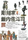 彫刻家・籔内佐斗司展 動き出す彫刻たち