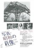 東京都写真美術館コレクションによる写真・昭和の肖像 1945-1989