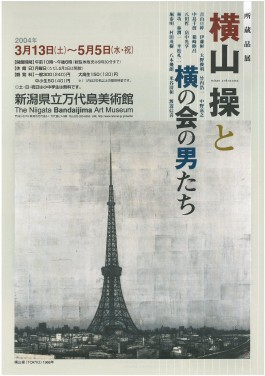 横山操の画像 p1_2