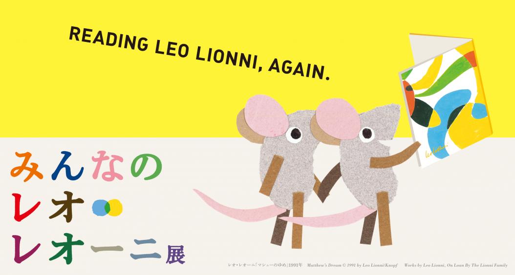 みんなのレオ・レオーニ展