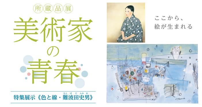 美術家の青春 ― ここから、絵が生まれる+特集展示《色と線・難波田史男》