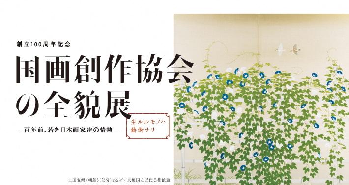 創立100周年記念 国画創作協会の全貌展