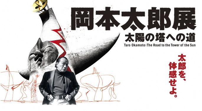 岡本太郎展 太陽の塔への道