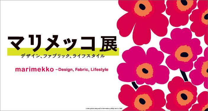 マリメッコ展-デザイン、ファブリック、ライフスタイル