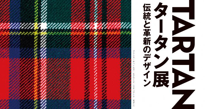 タータン展 伝統と革新のデザイン