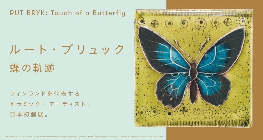 ルート・ブリュック 蝶の軌跡