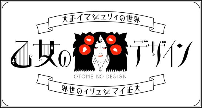 乙女のデザイン  大正イマジュリィの世界