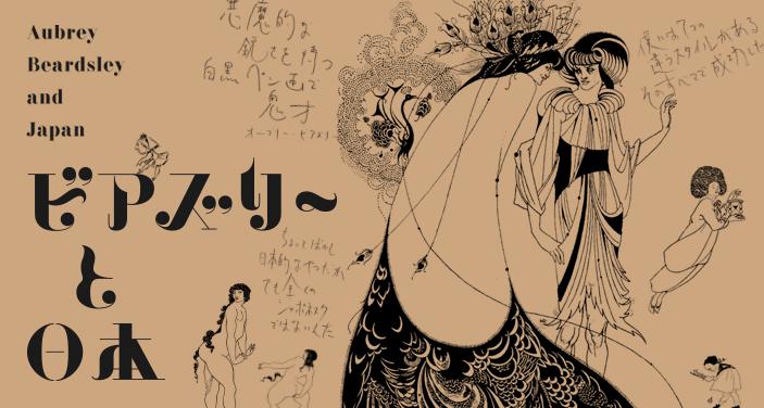 ビアズリーと日本