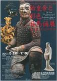 始皇帝と彩色兵馬俑展―司馬遷『史記』の世界