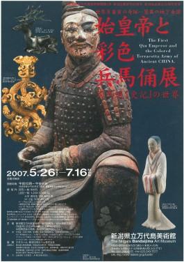 始皇帝と彩色兵馬俑展
