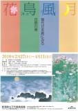 花鳥風月―現代日本画にみる自然の美