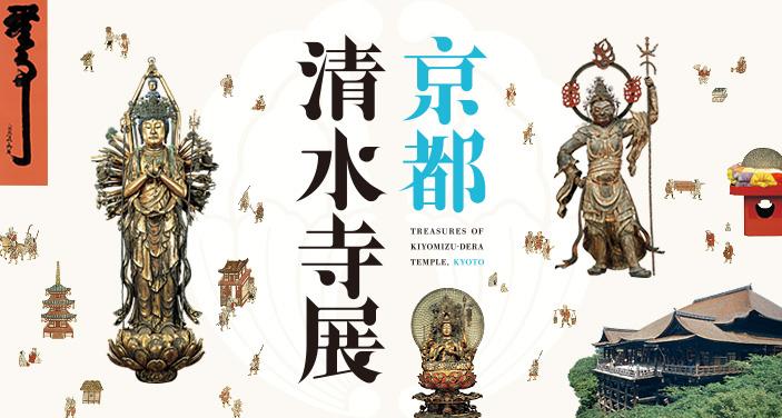 寛永再建380年記念 京都 清水寺展