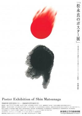松永真のポスター展