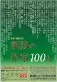 新潟の作家100人