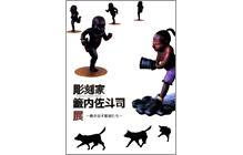 彫刻家・籔内佐斗司展 ―動き出す彫刻たち―