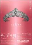 プリンセスの輝き ティアラ展―華麗なるジュエリーの世界