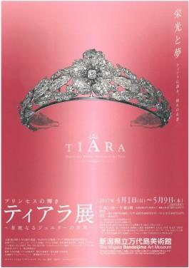 プリンセスの輝き ティアラ展